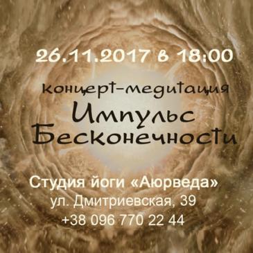Концерт-медитация «Импульс Бесконечности» 26 ноября в 18:00