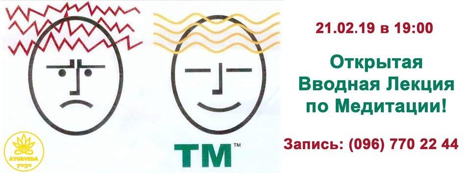 Открытая-вводная лекция по Трансцендентальной Медитации 21 февраля в 19-00