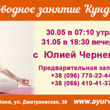 Открытое вводное занятие Кундалини Йогас Юлией Черненко