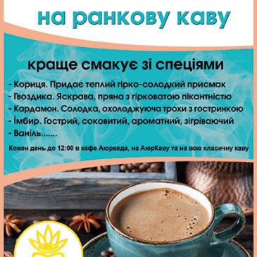 — 50% на ранкову каву