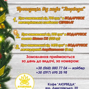 Новогодняя Полезная Акция от кафе «Аюрведа»!