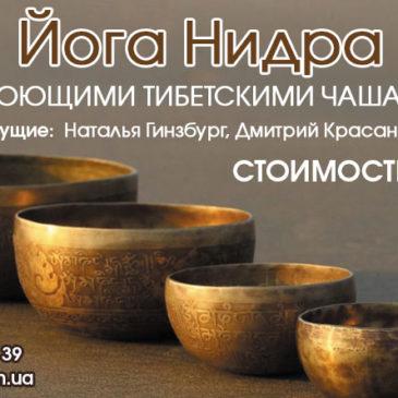 Йога Нидра с Поющими Тибетскими Чашами